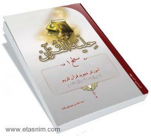 کتاب-حلیه-القرآن-1