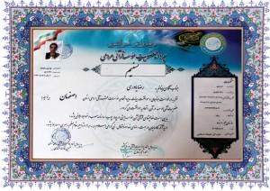 اتحادیه-اصفهان-وب
