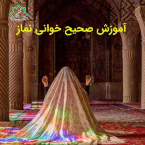 آموزش صحیح خوانی نماز