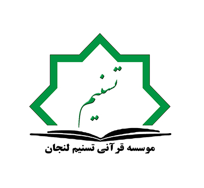 موسسه قرآنی تسنیم لنجان|آموزش مجازی قرآن