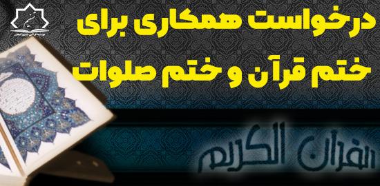 ثبت نام در ختم قرآن