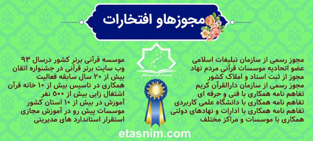 مجوزها و افتخارات