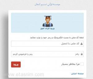 8-www.etasnim.com