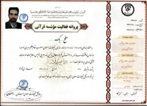 مجوز-رسمی-موسسه-وب