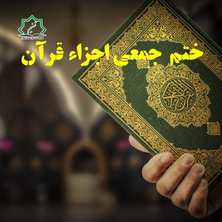 ختم جمعی جزء قرآن