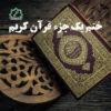 ختم یک جزء قرآن
