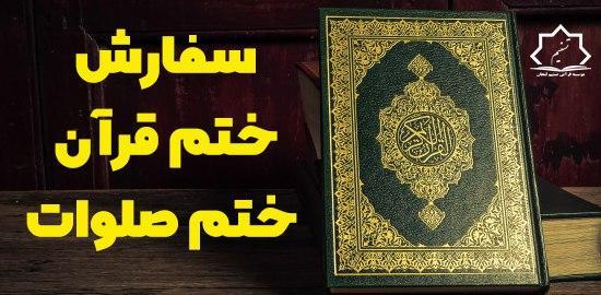سفارش ختم قرآن