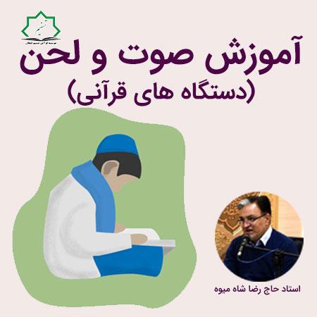 آموزش صوت و لحن-دستگاه های قرآنی