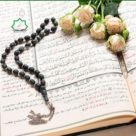 سامانه ختم قرآن