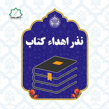 اهداء کتاب