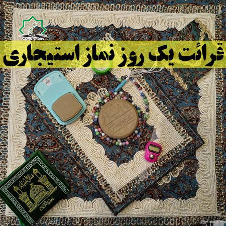 نماز استیجاری