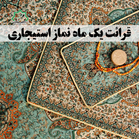 نماز یک ماه استیجاری