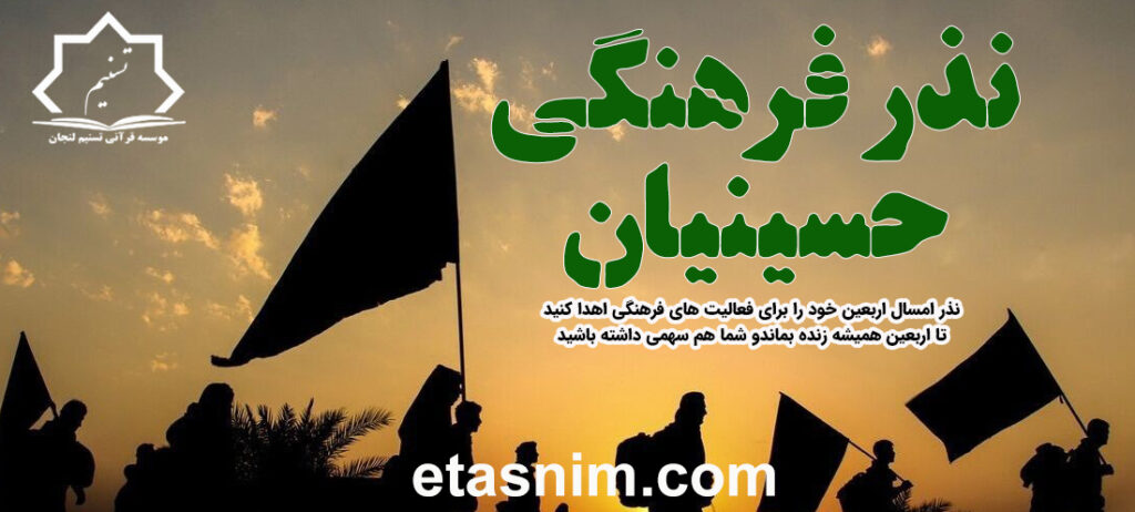 نذر حسینی