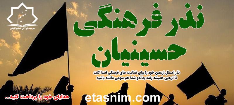 نذر حسینیان